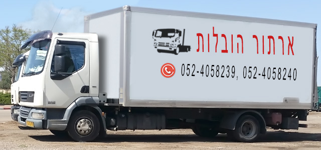 הובלות דירות ומשרדים בתל אביב